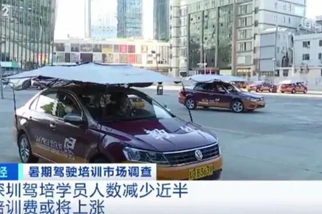 """学车""""热""""来了 深圳学车费用要涨上千元?"""
