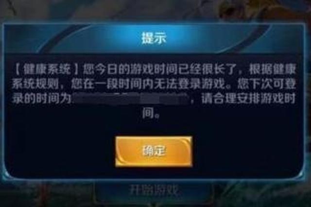 """14岁男孩上网求破解""""防沉迷系统"""" 被骗5万元"""