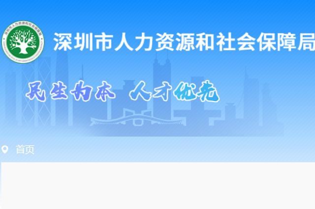 追梦鹏城 创享未来 2020年秋季就业双选会开始报名