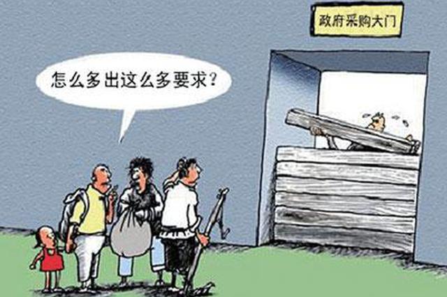 深圳拟推行信用承诺制和容缺办理制 政府采购不得违规设门槛