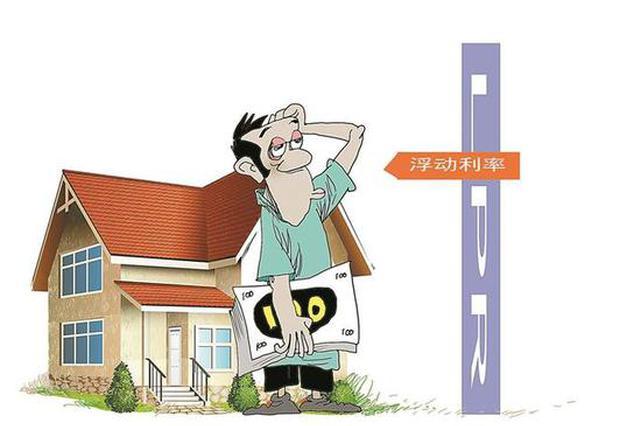 8月25日起个人房贷将统一转换为LPR定价 哪一种房贷利率更实惠