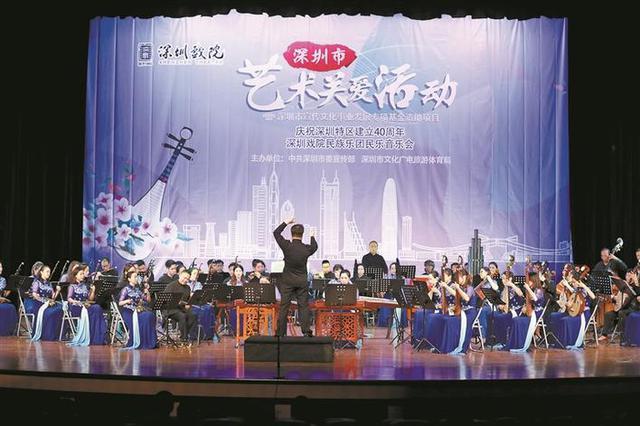 深圳戏院民族乐团唱响深圳旋律 献礼深圳经济特区建立40周年