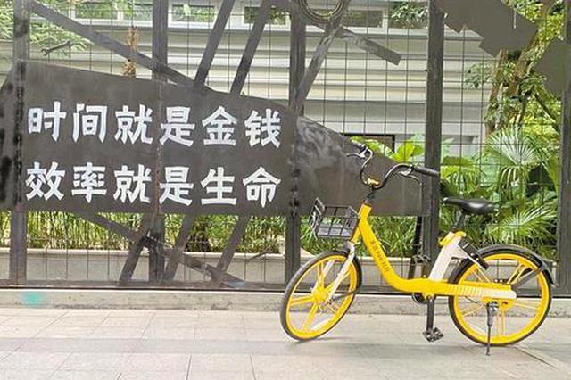 深圳领衔共享单车领域革新
