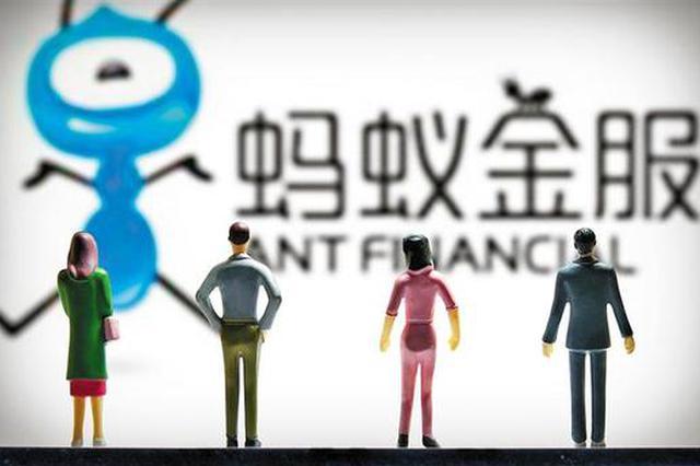 蚂蚁科技集团将成为全球最大IPO