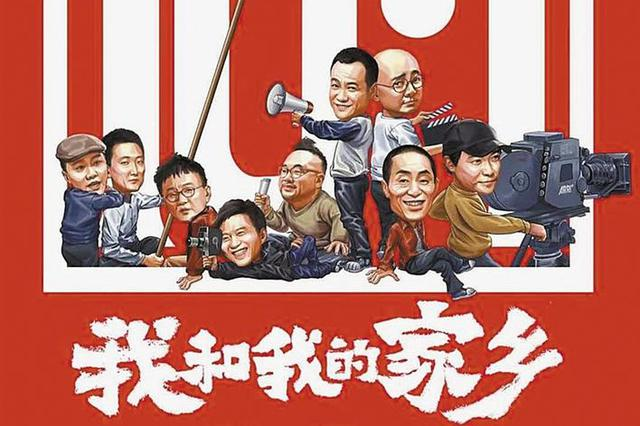 """又见国庆档电影大战 《夺冠》《姜子牙》等8部新片""""满血归来"""
