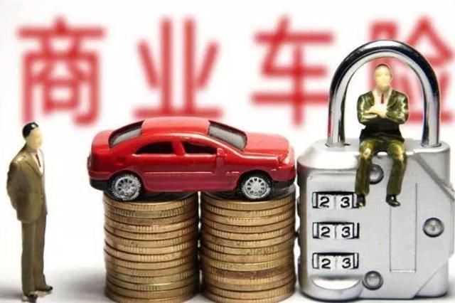 车险改革9月19日将正式实施