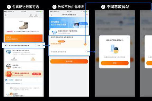 菜鸟驿站测试新功能:用户在包裹送达前可选是否代为免费保管