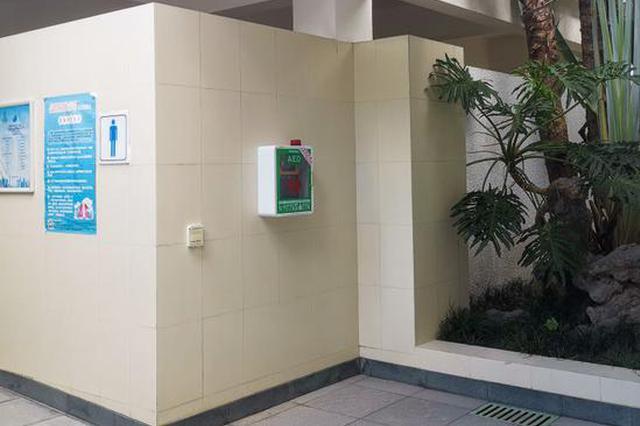 """关键时刻能救命 深圳6家市属公园引进""""救命神器""""AED"""