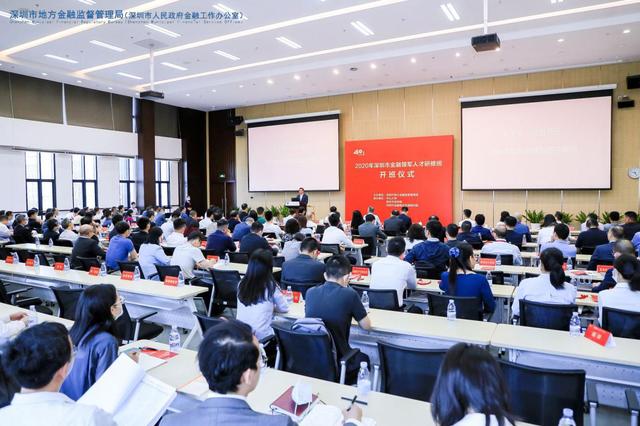 2020年深圳市金融领军人才研修班 开班仪式隆重举行