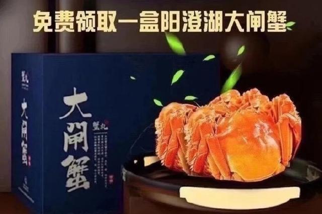 微信朋友圈出现免费领取大闸蟹广告 深圳警方提醒小心是骗局