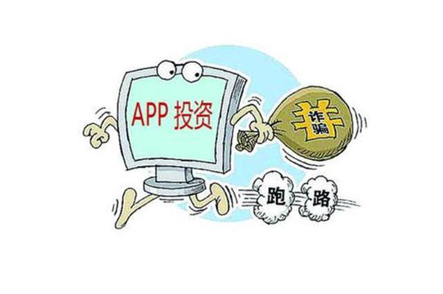 虚假贷款App跨境诈骗 36人获刑最高7年