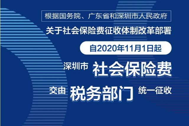 深圳税务:解读企业社保费征收规定