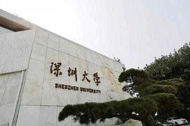 深圳大学:筹划在香港设立校区