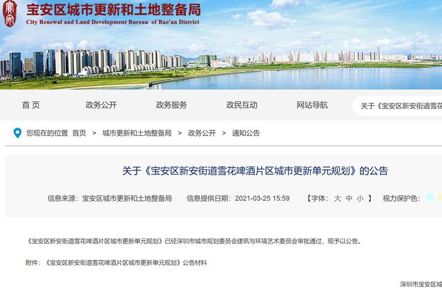 深圳宝安区雪花啤酒片区规划获批 拟投资100亿元