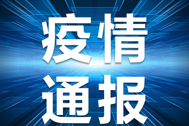6月1日深圳盐田区新增2例无症状感染者