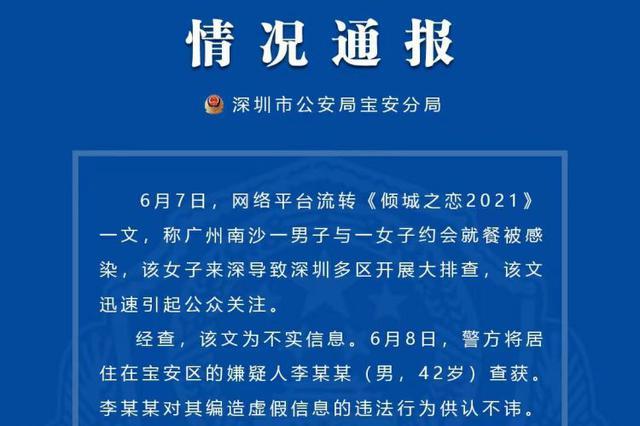编造网文《倾城之恋2021》 宝安一男子被行政拘留五日