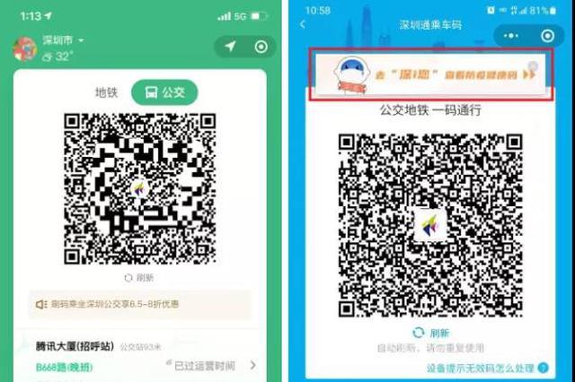 """乘车方便了!微信乘车码、深圳通小程序可""""一键跳转""""展示健"""