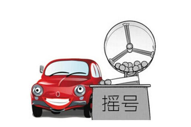 2021年第七期粤B车牌竞价个人车牌最低5.2万元
