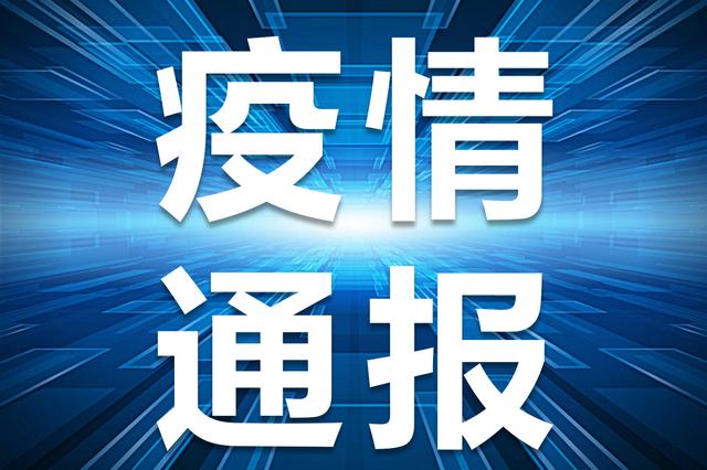 福建泉州公布3名密接者轨迹 曾在深圳多地逗留