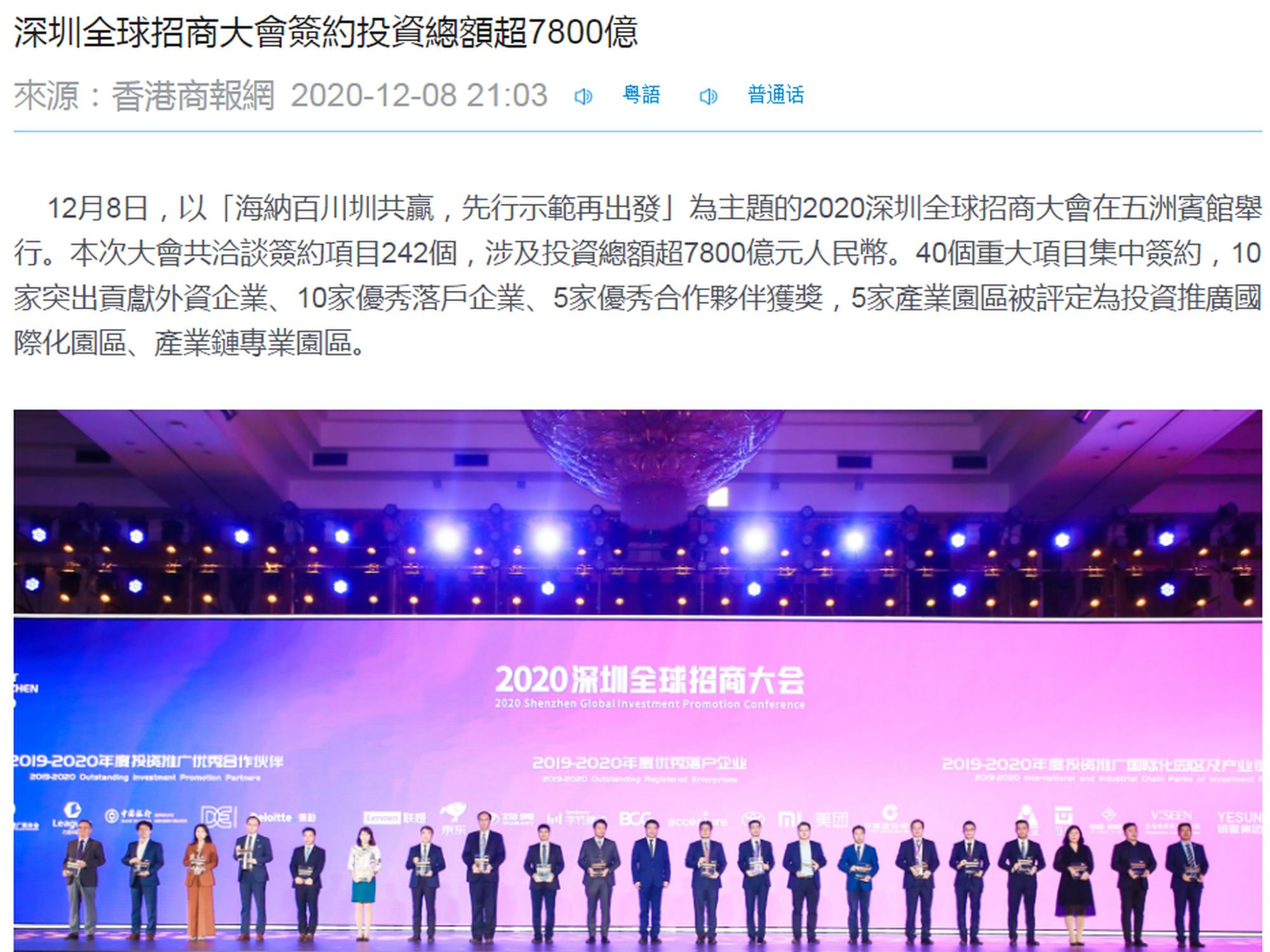 深圳全球招商大會簽約投資總額超7800億