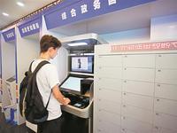 深圳市政务自助服务平台上线