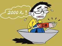 中国37城薪酬排行:北上深超9000元