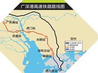 广深港高铁将于9月底前通车