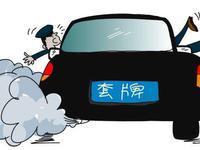 车辆被套牌将不用自证清白