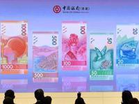 香港将发行新钞票最快会在年底流通