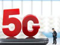 首批5G手机价格预计在8000元以上