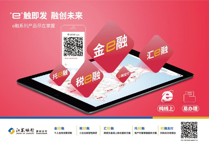 江苏银行e融系列产品