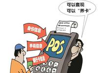 POS机套现已形成一条黑色产业链