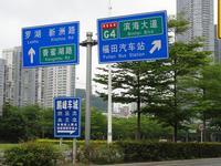 道路名不得使用外文和繁体字