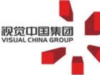 视觉中国不该成为碰瓷榜样