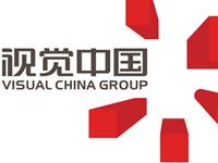 蒸发近60亿 视觉中国恢复营业