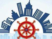 深圳推动全市城市更新工作