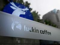 瑞幸咖啡在美IPO 优步上市首日跌破发行价