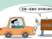 小汽车驾驶证全国