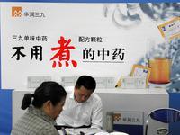 华润三九销售费用五年增40亿