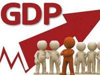 广东上半年GDP突破5万亿元