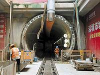 通往盐田地铁隧道已全线贯通