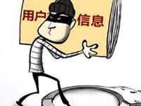 物流公司员工非法贩卖客户信息