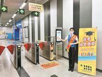 地铁为高考生开通