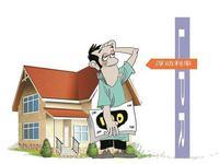 哪一种房贷利率更实惠
