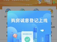 深圳上线官方购房诚意登记系统