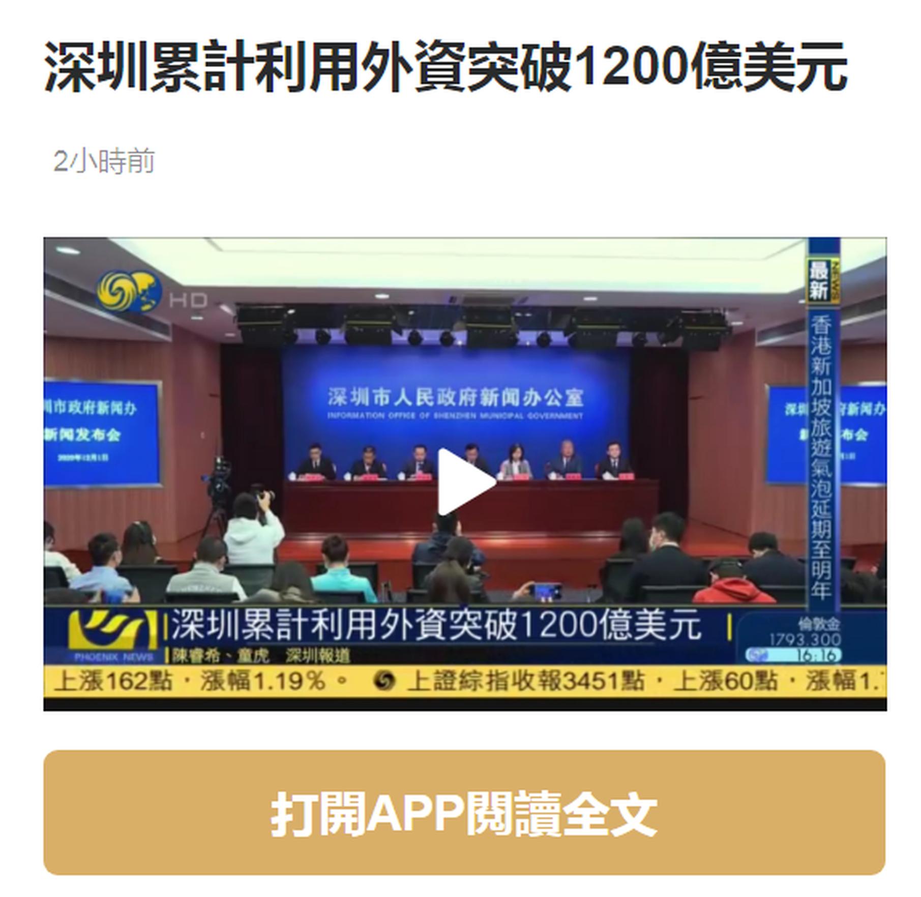深圳累计利用外资突破1200亿美元