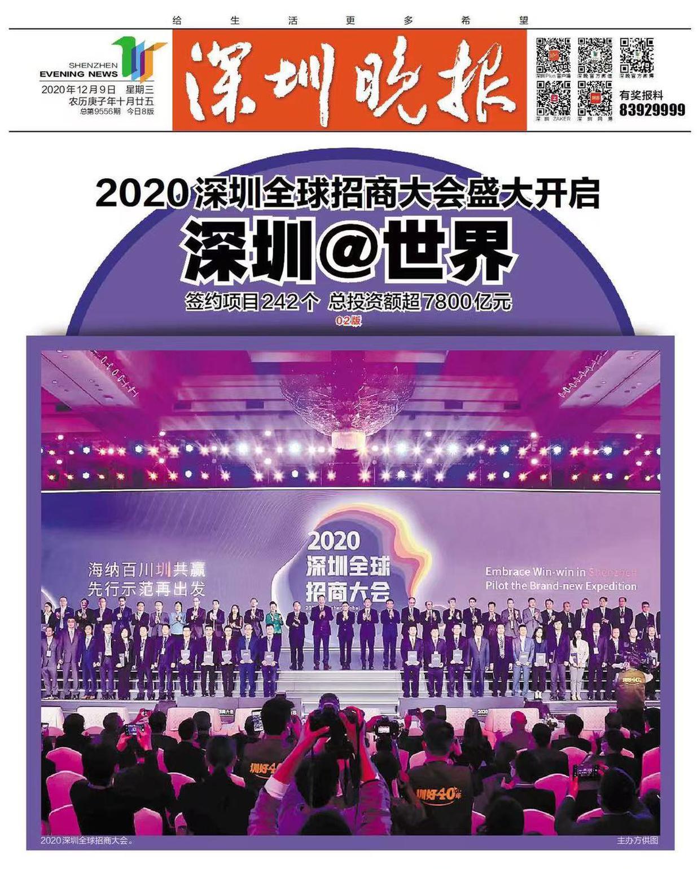 2020深圳全球招商大会盛大开启