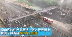 """深圳雨后现""""最堵天桥"""""""