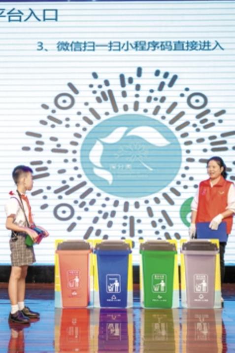 深圳垃圾分类设立亲子志愿督导员