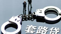 """广东警方破获数十亿""""套路贷""""案件"""